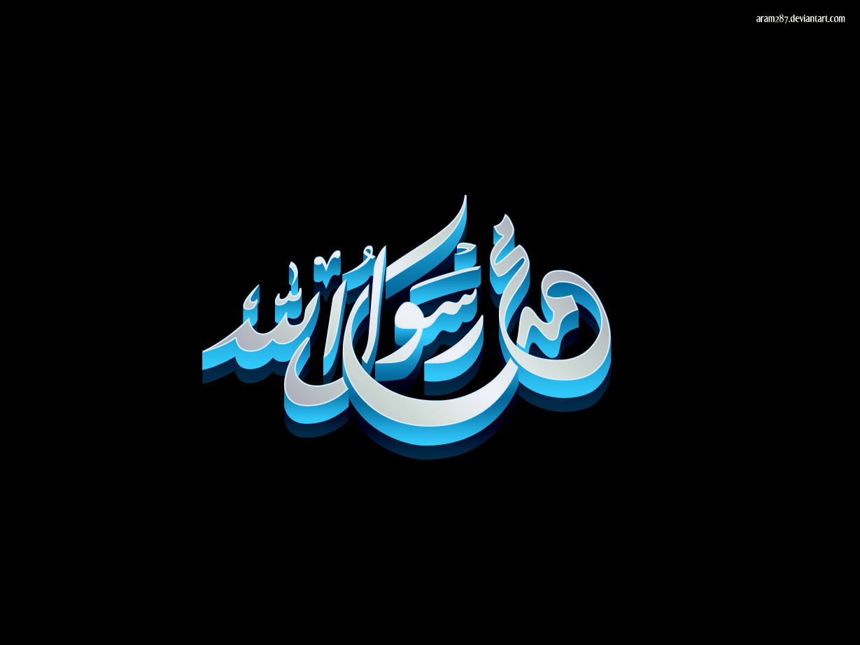Ya Muhammad Wallpapers