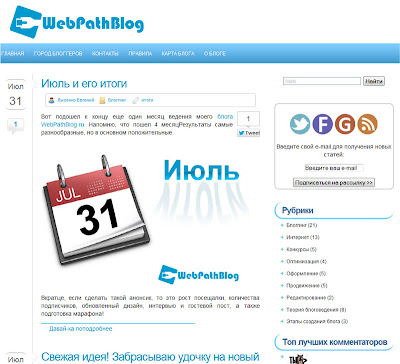 Блог WebPathBlog.ru, автор: Лысенко Евгений