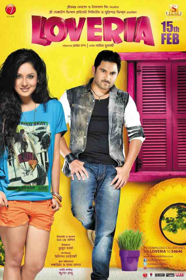Images of Loveria Song Movie Bengali