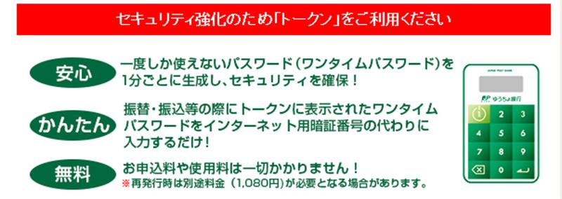 「トークン(ワンタイムパスワード生成機)」について ゆうちょダイレクト http://www.jp-bank.japanpost.jp/direct/pc/security/dr_pc_sc_token.html
