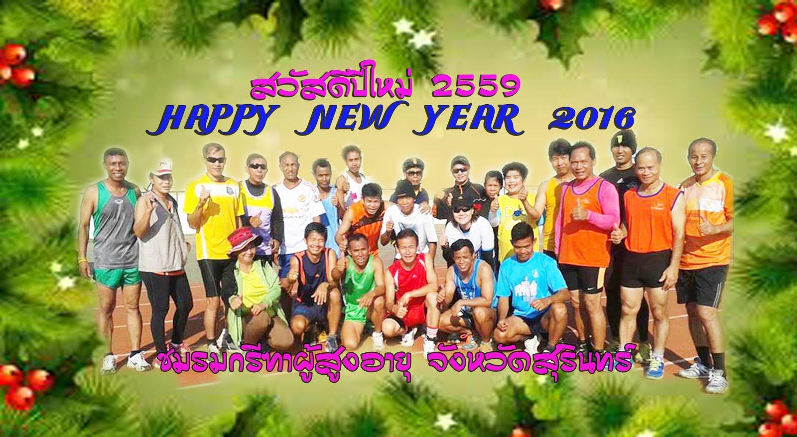 สวัสดีปีใหม่ 2559