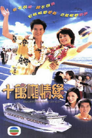 Mong Manh Cuộc Tình FFVN - Ups And Downs On The Sea Of Love FFVN (20/20) - 2003
