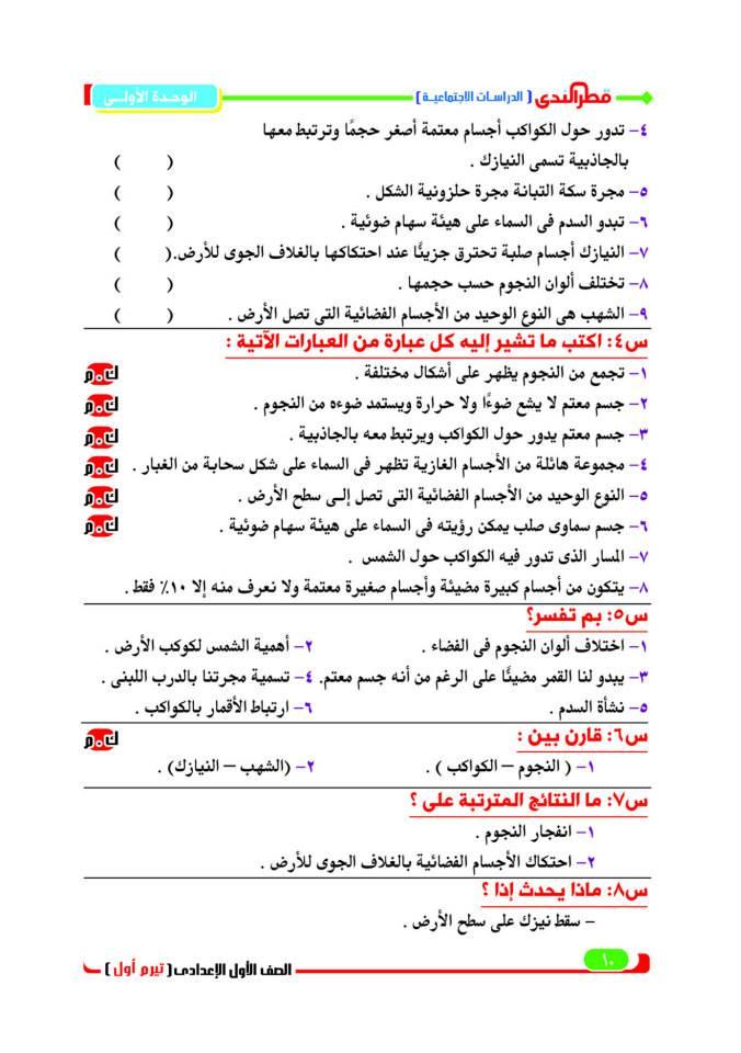 مذكرة قطر الندى فى الدراسات الاجتماعية الصف الاول الاعدادى الترم الاول المنهج الجديد 2016 11800034_851494954939545_7946233645156151629_n