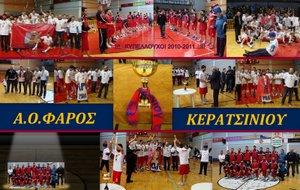 ΦΑΡΟΣ ΚΕΡΑΤΣΙΝΙΟΥ *ΚΥΠΕΛΛΟΥΧΟΣ 2010 - 2011*