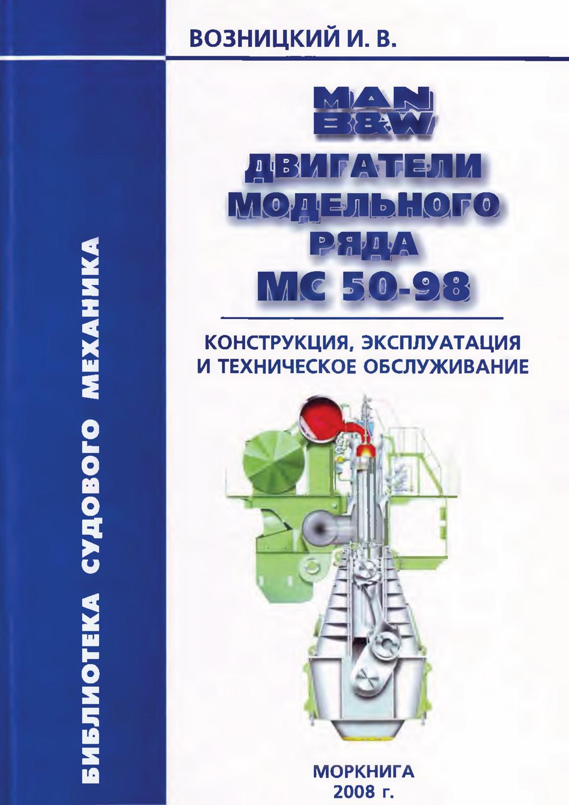 MAN B&W ДВИГАТЕЛИ МОДЕЛЬНОГО РЯДА MC 50-98