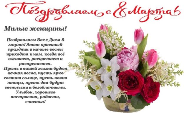 Поздравление с 8 мартом
