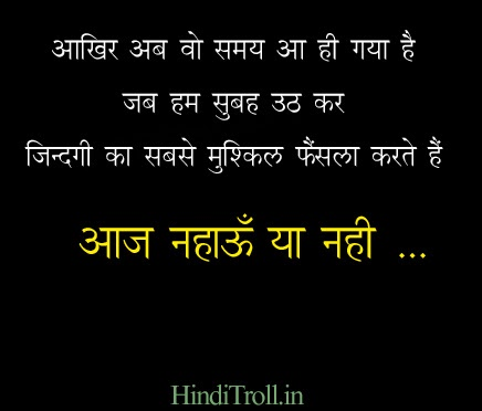 Funny Quotes On Love In Hindi For Facebook : facebook wallpaper funny hindi funny quotes funny shayari hindi funny ...