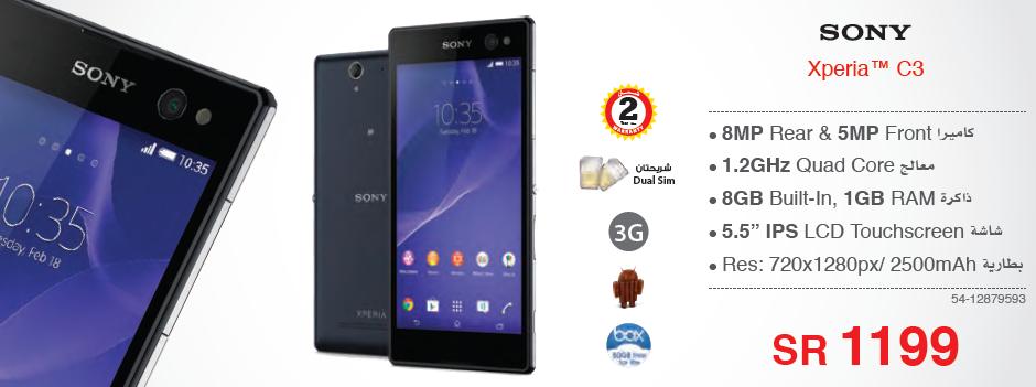 سعر جوال Sony Xperia C3 فى مكتبة جرير