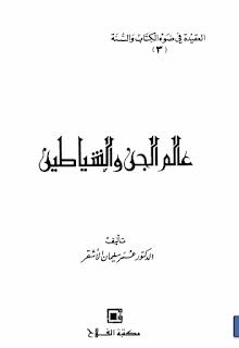 حمل كتاب عالم الجن والشياطين - عمر سليمان الأشقر