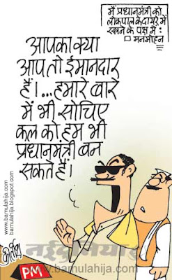 manmohan singh cartoon, janlokpal bill cartoon, lokpal cartoon, corruption cartoon, corruption in india, indian political cartoon, anna hazare cartoon
