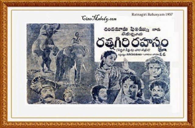 Ratnagiri Rahasyam Telugu Mp3 Songs Free  Download  1957