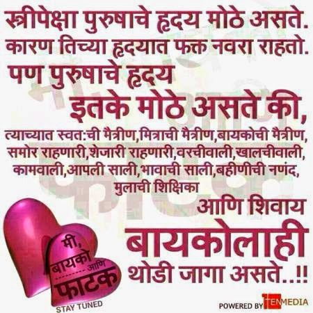 marathi funny inspirational touching life quotes lines whatsapp fb    Quotes In Marathi On Life