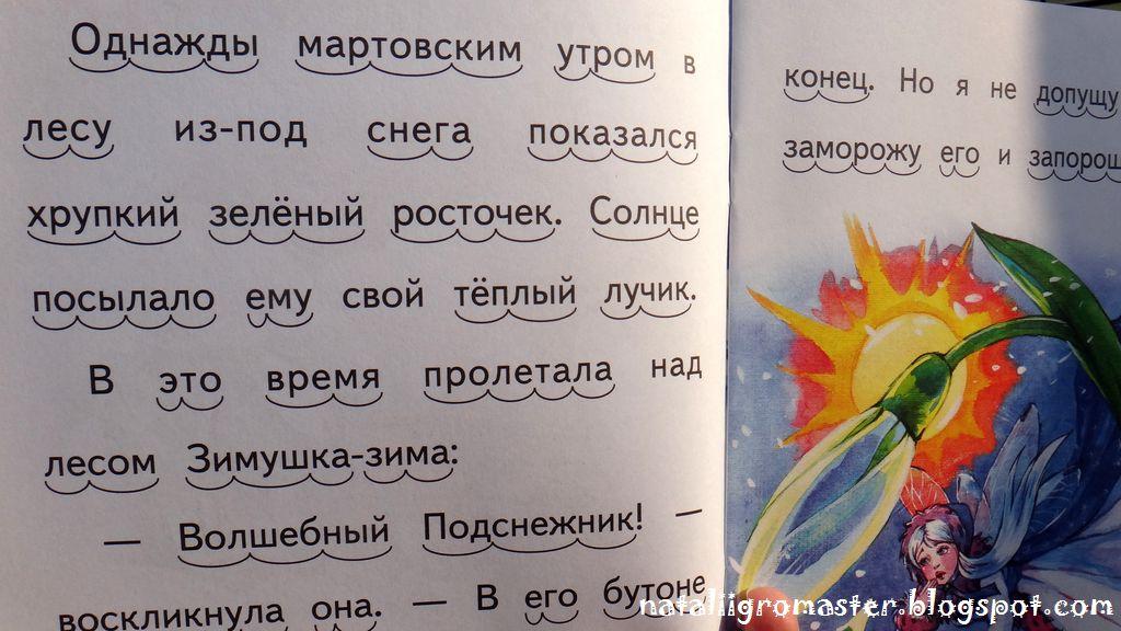 Грамматический словарь русского языка зализняк читать