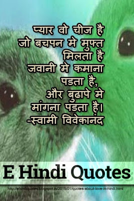 Quotes about Love in Hindi