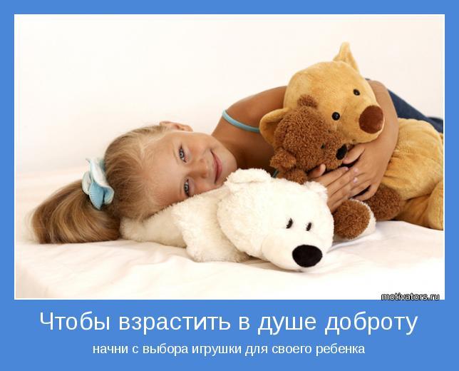 игрушки для детей, мотиватор