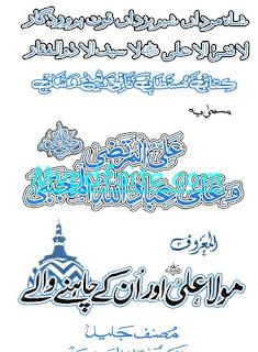 Hazrat Ali aur Unkey Chahney Waley