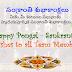 Sankranti Wishes in Telugu - Bharatiyulam
