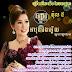 Meng Keo Pichenda Collection VOL 05