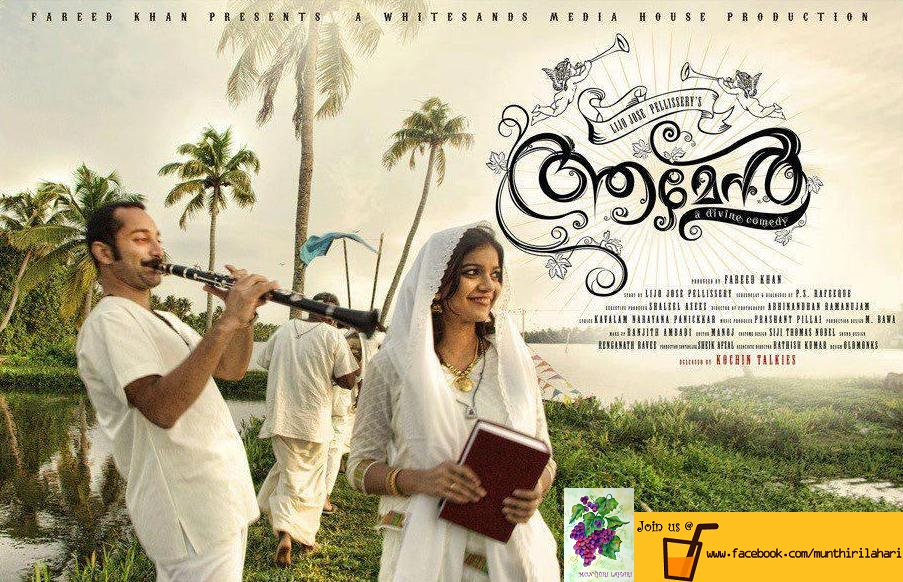 Amen Malayalam Movie Song Download Aio | MP3 Download