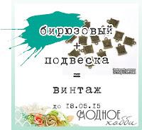 http://modnoe-hobby.blogspot.ru/2015/04/11_49.html