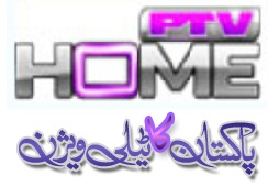 Aik Din – Tele Film Special Play By Ptv Home in HD – 2nd March 2013