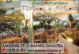"""""""Τζίτζιρας & Μίτζιρας""""-Οινοζυθεστιατόρειο"""