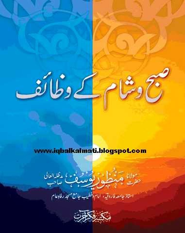 Subah o Shaam Kay Wazaef by Manzoor Yousuf