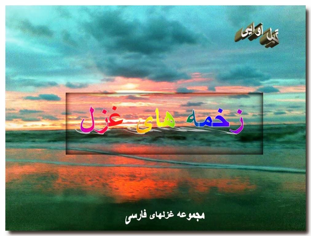 مجموعه غزلهای فارسی