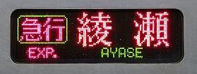 小田急線 千代田線直通 急行 綾瀬行き 06系側面