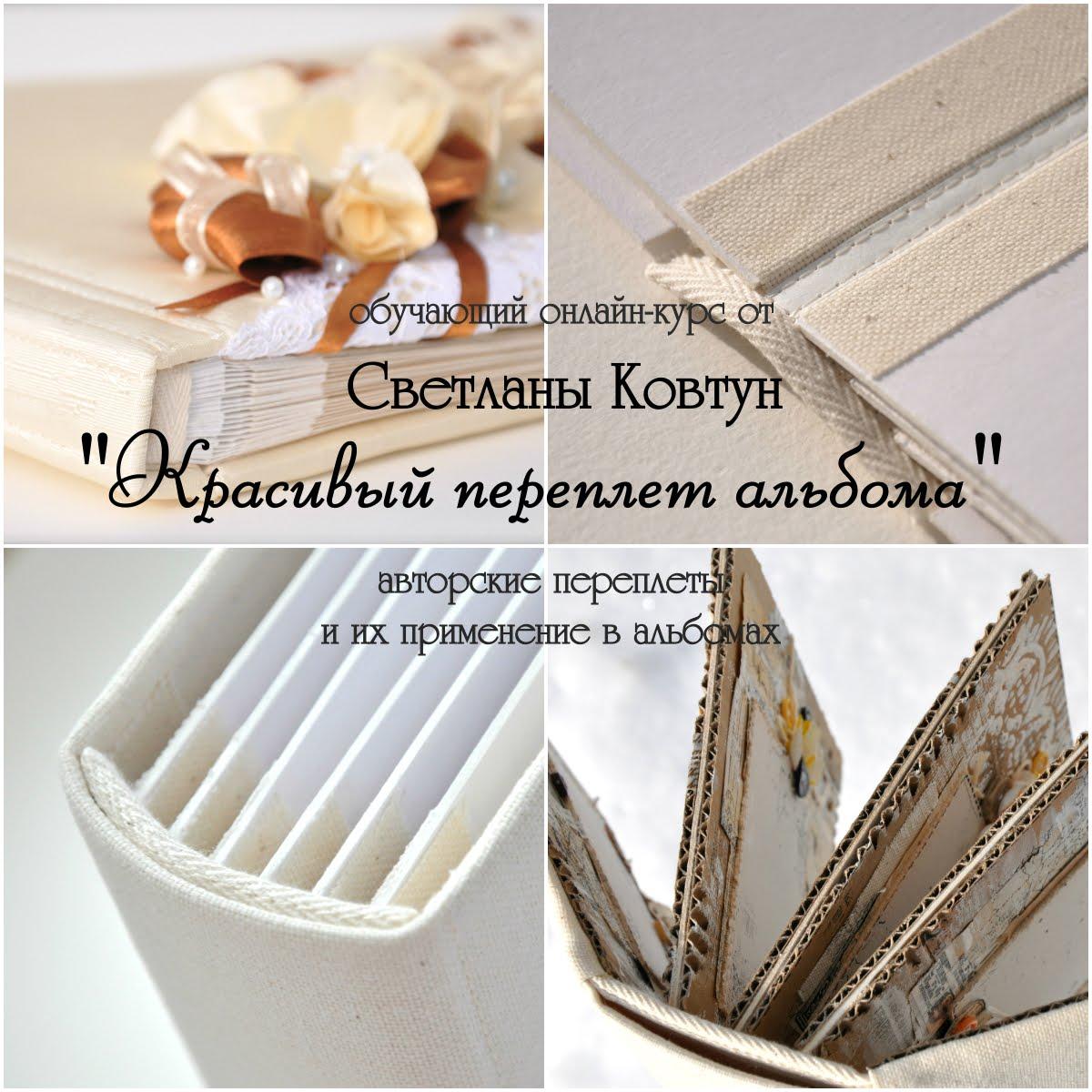 "ОНЛАЙН-КУРС ""КРАСИВЫЙ ПЕРЕПЛЕТ"""
