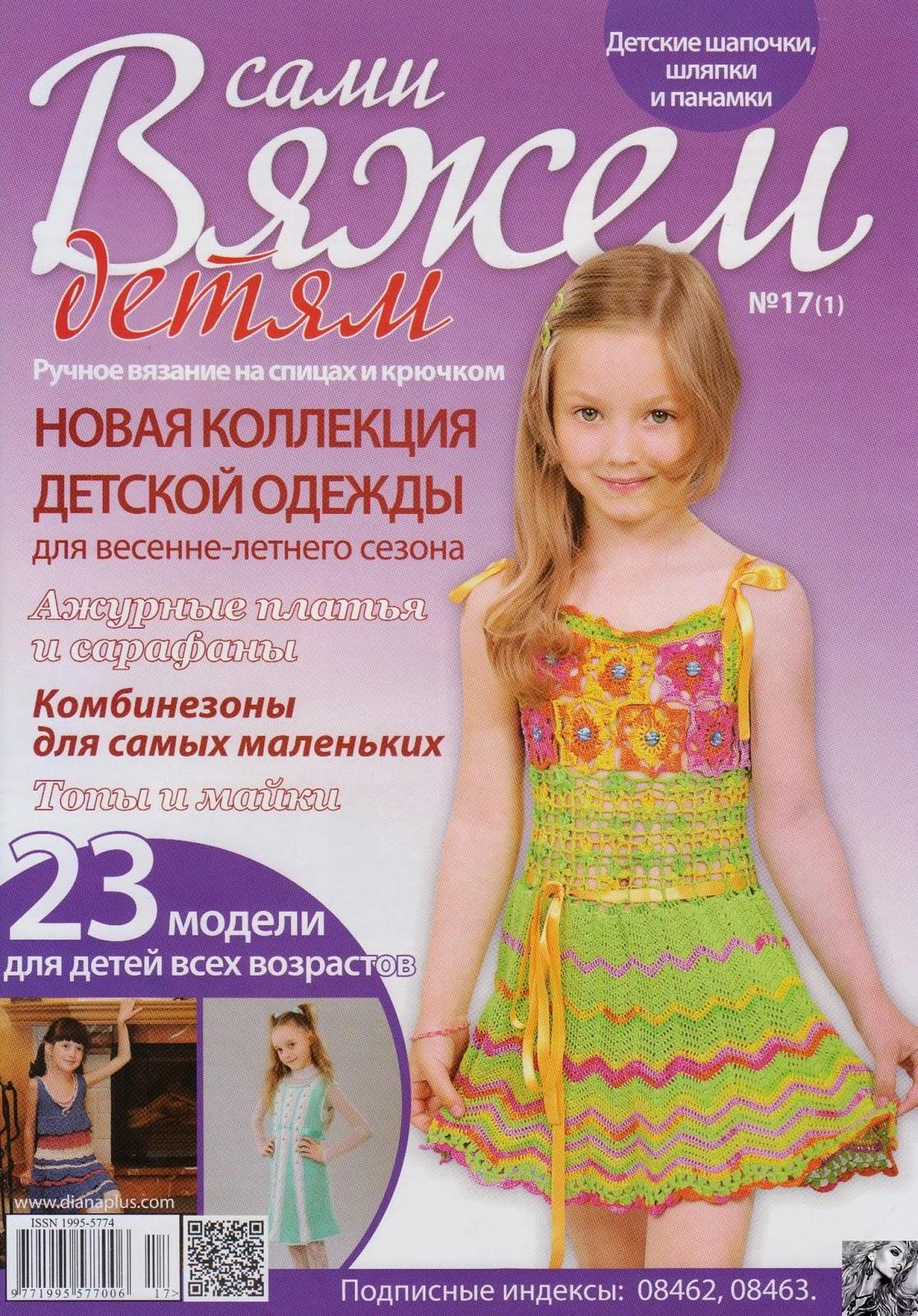 Журнал детского вязания крючком