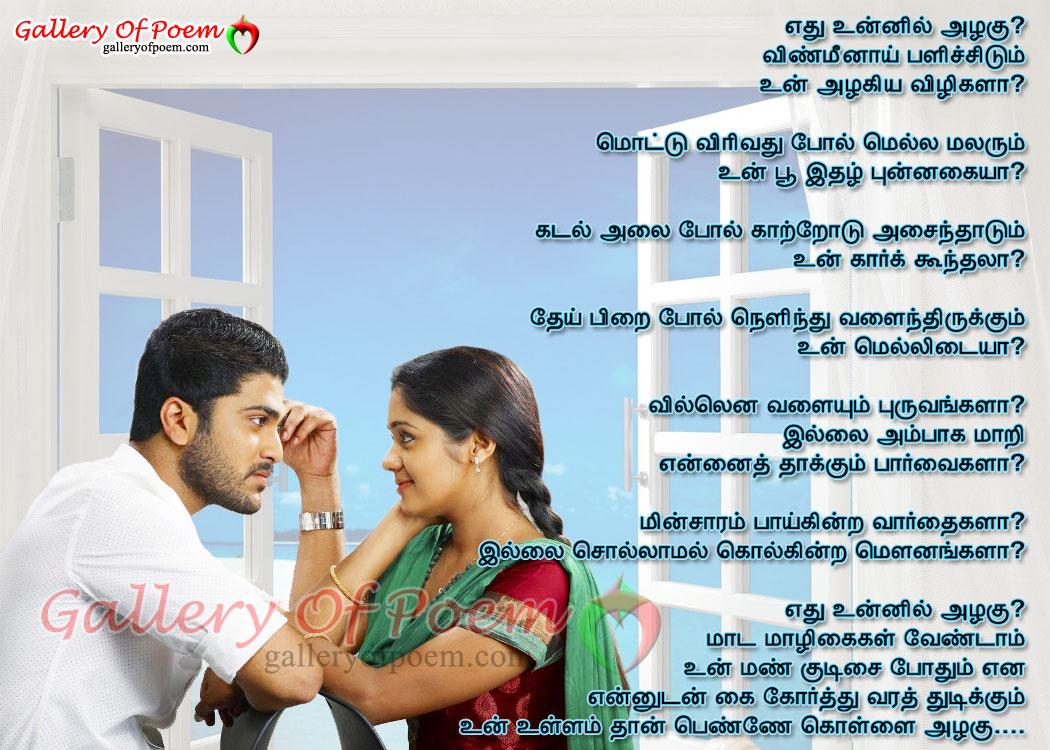 tamil kavithaitamil kadhal kavithaitamil kavithaigal about love kavithaigalhycoo altavistaventures Choice Image