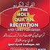 Al Quran Recitation by Qari Sadaquat Ali with Urdu Translation