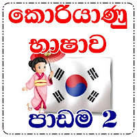 learn-korean-in-sinhala-lessons-2