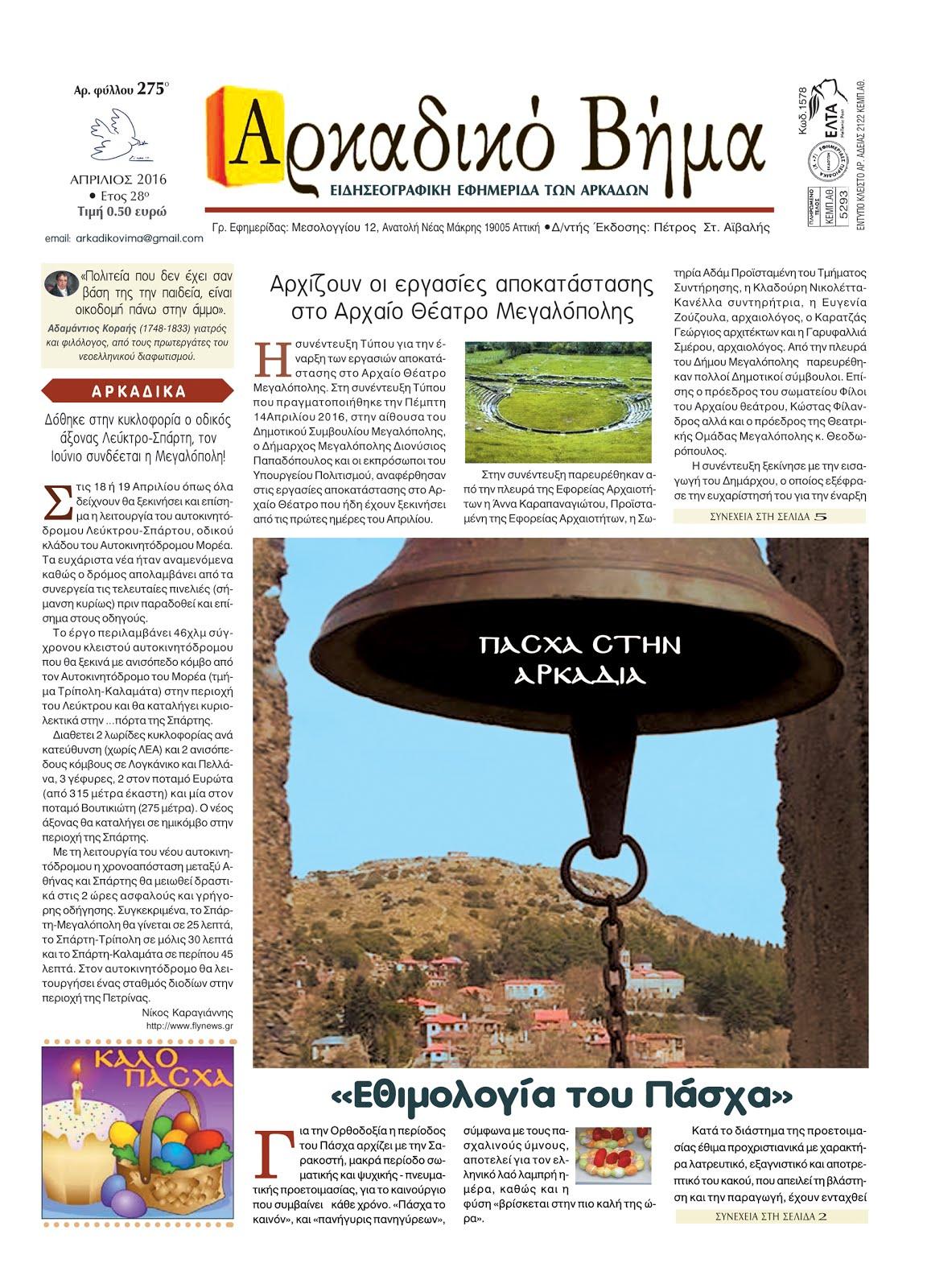 """Αρκαδικό Βήμα, κυκλοφόρησε το νέο φύλλο με θέματα: """"Εθιμολογία του Πάσχα"""","""