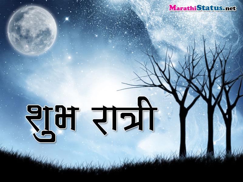 good night  in marathi font