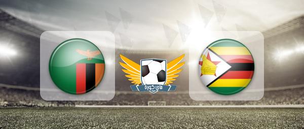 زمبابوي وزامبيا بث مباشر