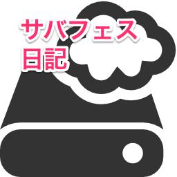 サバフェス Cloud Server Festa 13 Autumn 第7日目 最終日 元うなぎ屋