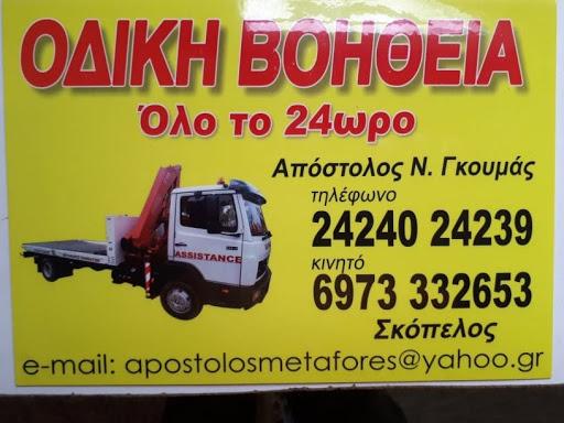 Οδική Βοήθεια στην ΣΚΟΠΕΛΟ