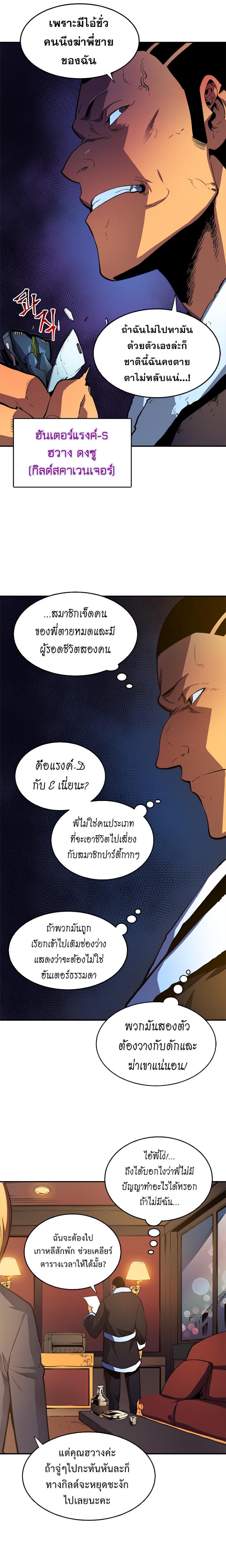 Solo Leveling ตอนที่ 26 TH แปลไทย