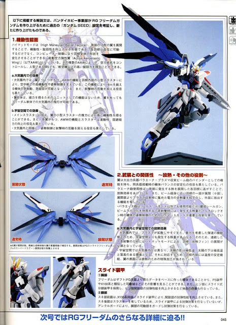 RG 1/144 Freedom Gundam on Hobby Japan November 2011