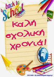 ΚΑΛΗ ΣΧ. ΧΡΟΝΙΑ