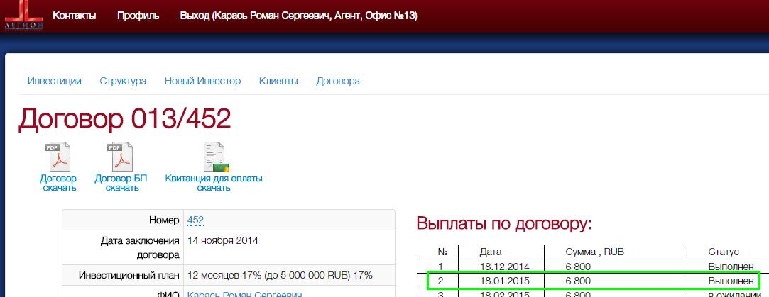 """Выплата 6 800 рублей по займу 40 000 рублей. Личный кабинет """"Легион"""""""