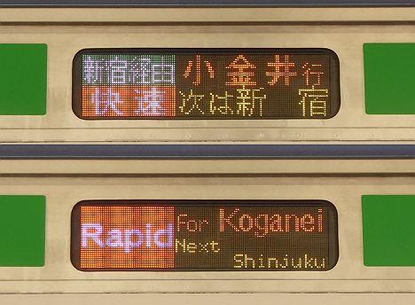 快速 小金井行き E233系