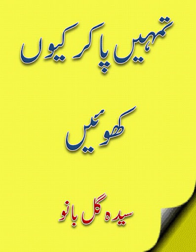 Tumhain pa ker kion khoain syeda gul bano library of for Syeda gul bano novels