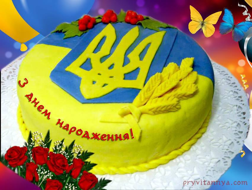 Украинский язык поздравления с днем рождения мужчины