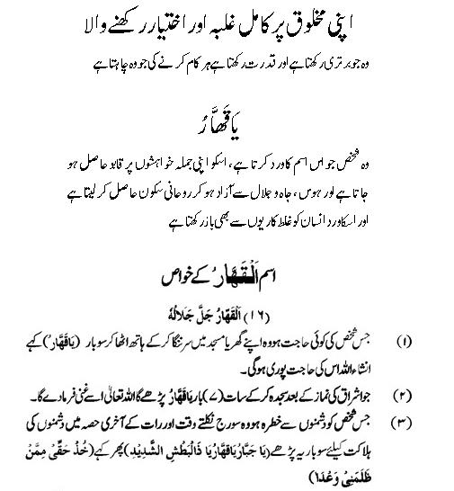 Al-Qahhar: Allah Name Benefits | Asma ul Husna K Amal