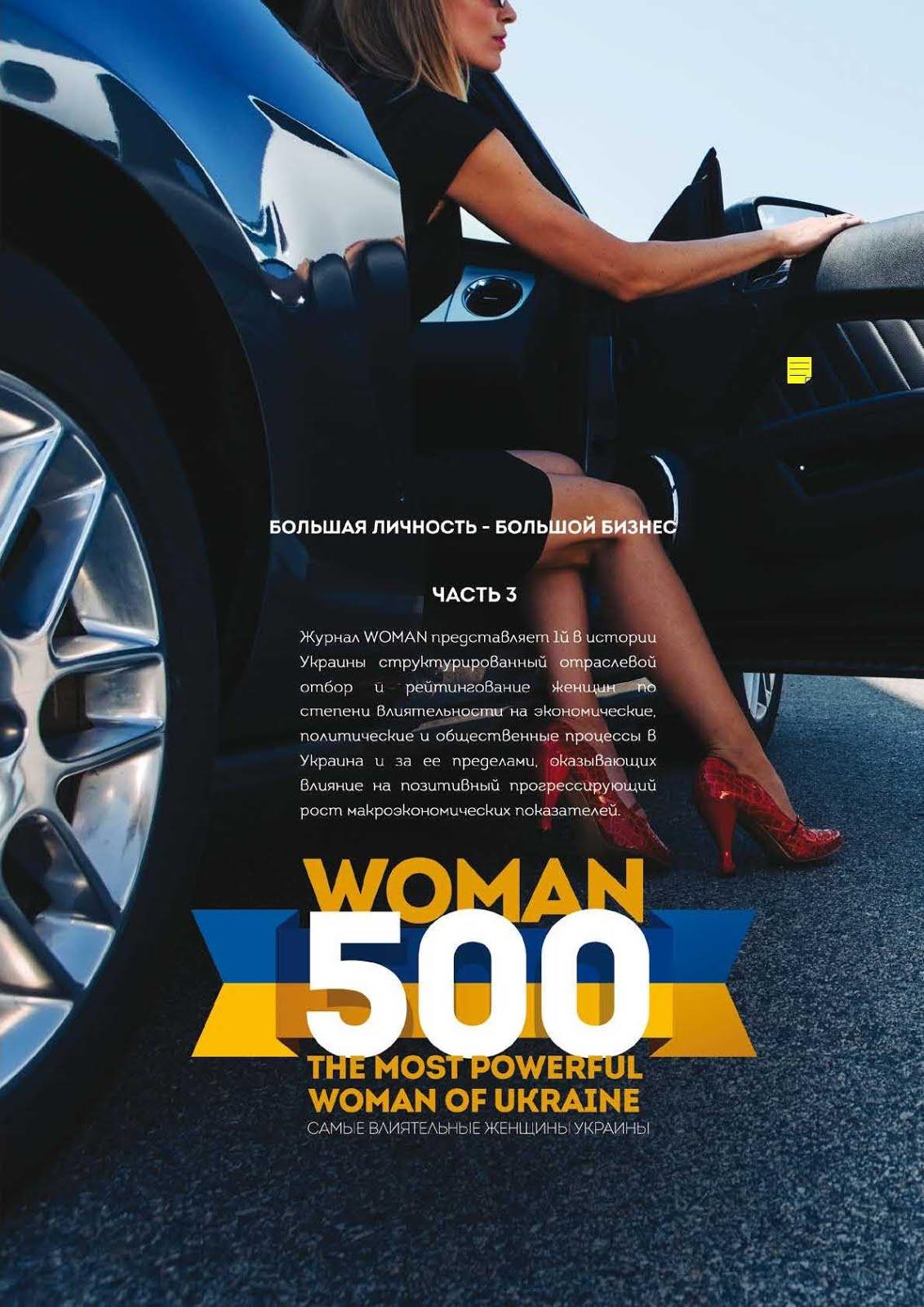 """Рейтинг """"WOMAN 500"""""""