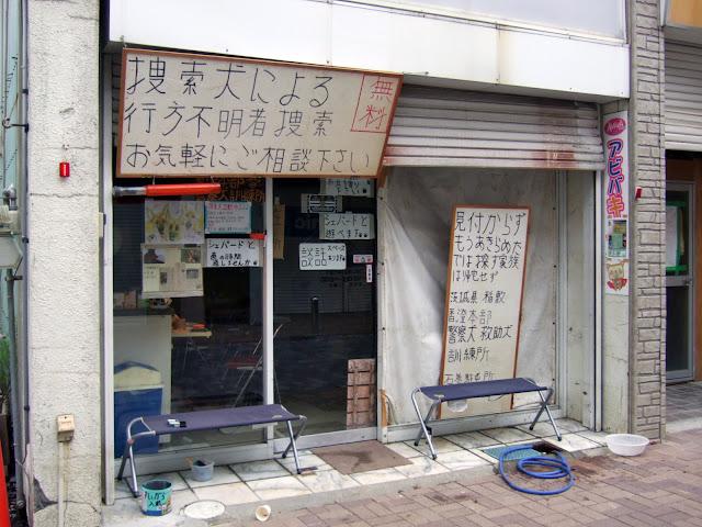 東日本大震災,石巻,警察犬救助犬訓練所石巻駐屯所〈著作権フリー無料画像〉Free Stock Photos