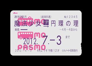 魔法少女~円環の理 PASMO風定期券画像(なぎさVer)